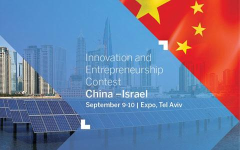 China-Israel_Contest_2019